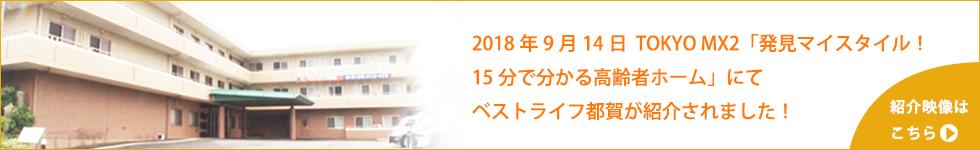ベストライフ都賀紹介