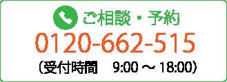 ご相談 ・ 予約 0120-662-515 (受付時間 9:00 ~ 18:00)