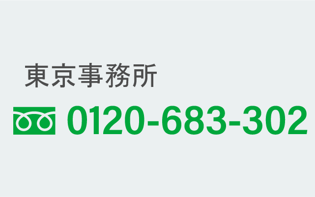0120-683-302