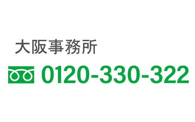 0120-330-322