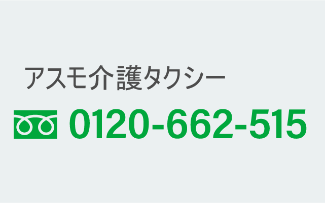 0120-662-515